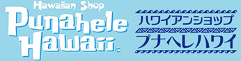 Punahele Hawaii(プナヘレハワイ)